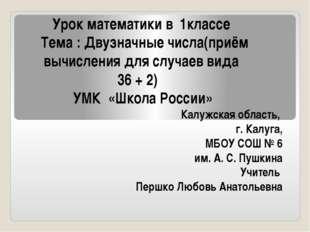 Урок математики в 1классе Тема : Двузначные числа(приём вычисления для случае
