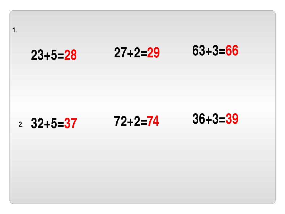 23+5=28 32+5=37 27+2=29 72+2=74 63+3=66 36+3=39 1. 2.