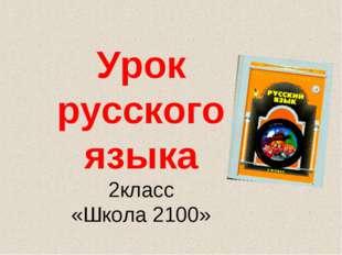 Урок русского языка 2класс «Школа 2100»