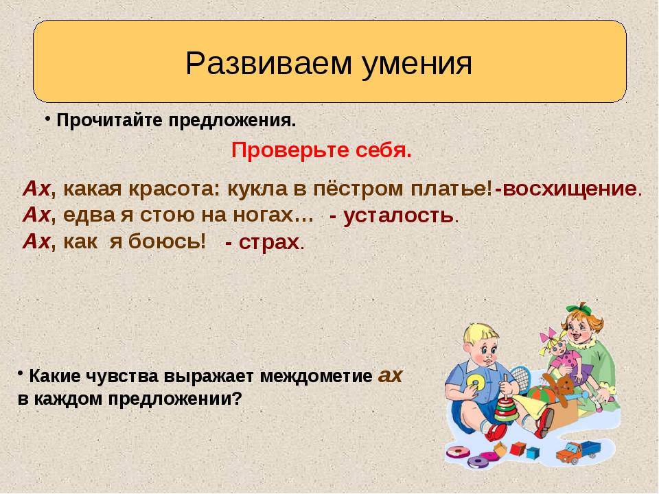 Развиваем умения Прочитайте предложения. Ах, какая красота: кукла в пёстром п...