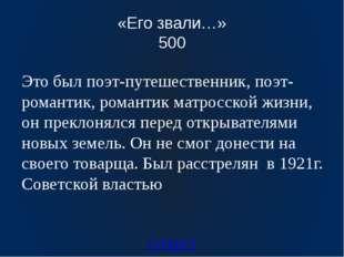 «Мир литературных вещей» 100 ответ Чудодейственный бальзам Кому из героев он
