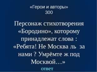 «А мы это проходили…» 200 ответ Кто из героев произносит эти слова:«…на мне н