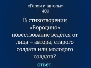 «А мы это проходили…» 400 ответ У кого из героев романа А. Беляева? все лучши