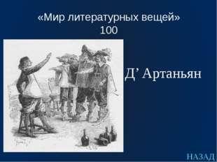 «В мире красивых фраз» 400 ответ Этаулицамнезнакома, Изнакомэтотнизень