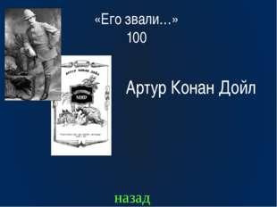 «Его звали…» 400 ОТВЕТ Его герои – герои бессмертных книг. Он автор известных