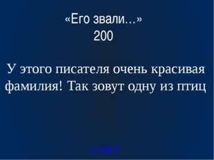 «Его звали…» 500 ОТВЕТ Это был поэт-путешественник, поэт-романтик, романтик м