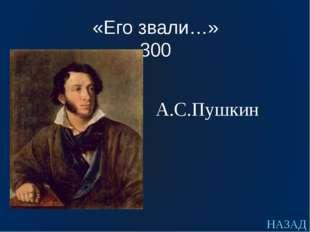 «Герои и авторы» 300 Персонаж стихотворения «Бородино», которому принадлежат