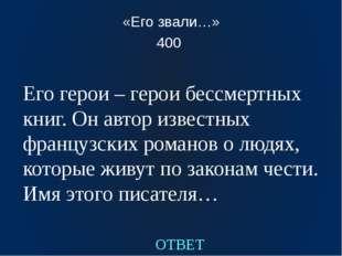 «Герои и авторы» 400 ответ В стихотворении «Бородино» повествование ведётся о