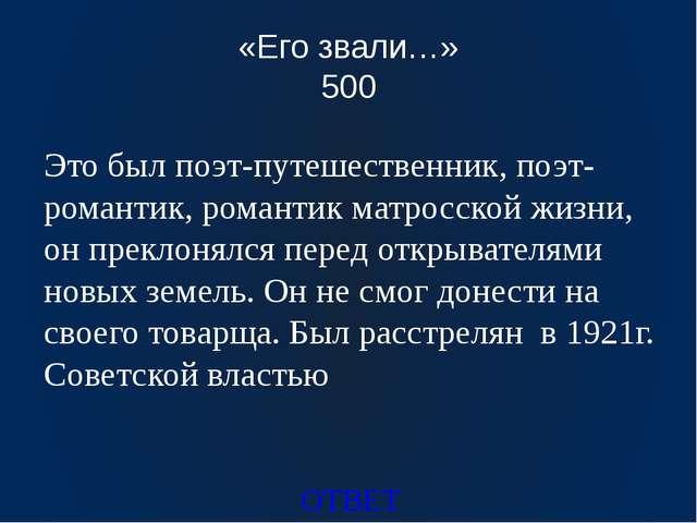 «Мир литературных вещей» 100 ответ Чудодейственный бальзам Кому из героев он...