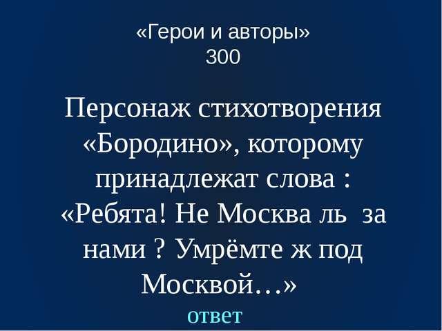 «А мы это проходили…» 200 ответ Кто из героев произносит эти слова:«…на мне н...