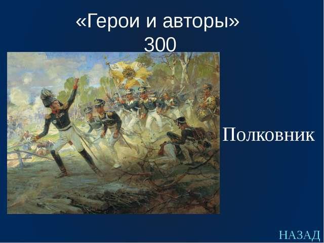 «А мы это проходило…» 300 ответ На ком лежит вина за трагическую судьбу профе...