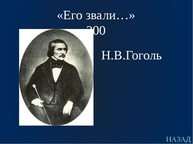 «Герои и авторы» 100 ответ Автор стихотворения «Бородино»