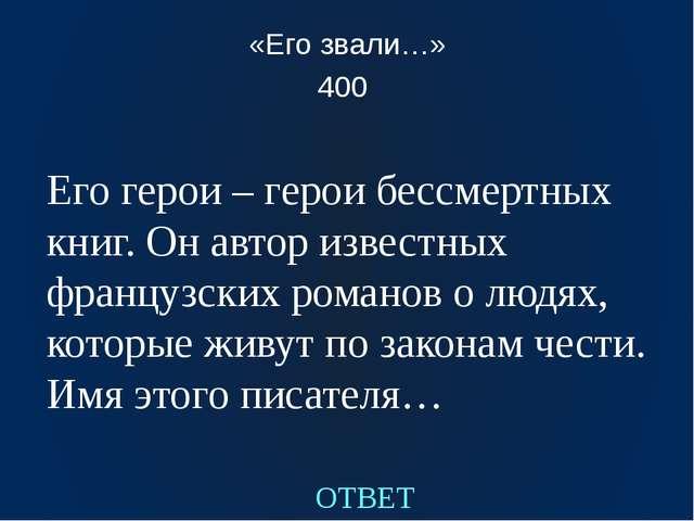 «Герои и авторы» 400 ответ В стихотворении «Бородино» повествование ведётся о...