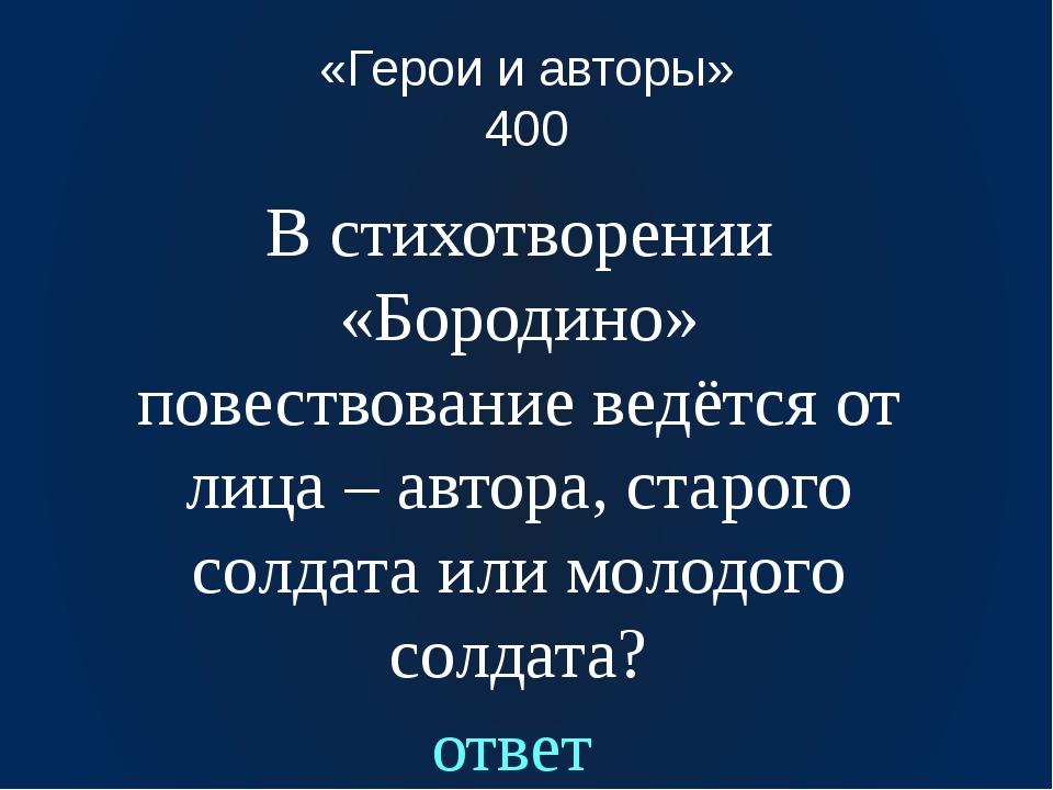 «А мы это проходили…» 400 ответ У кого из героев романа А. Беляева? все лучши...