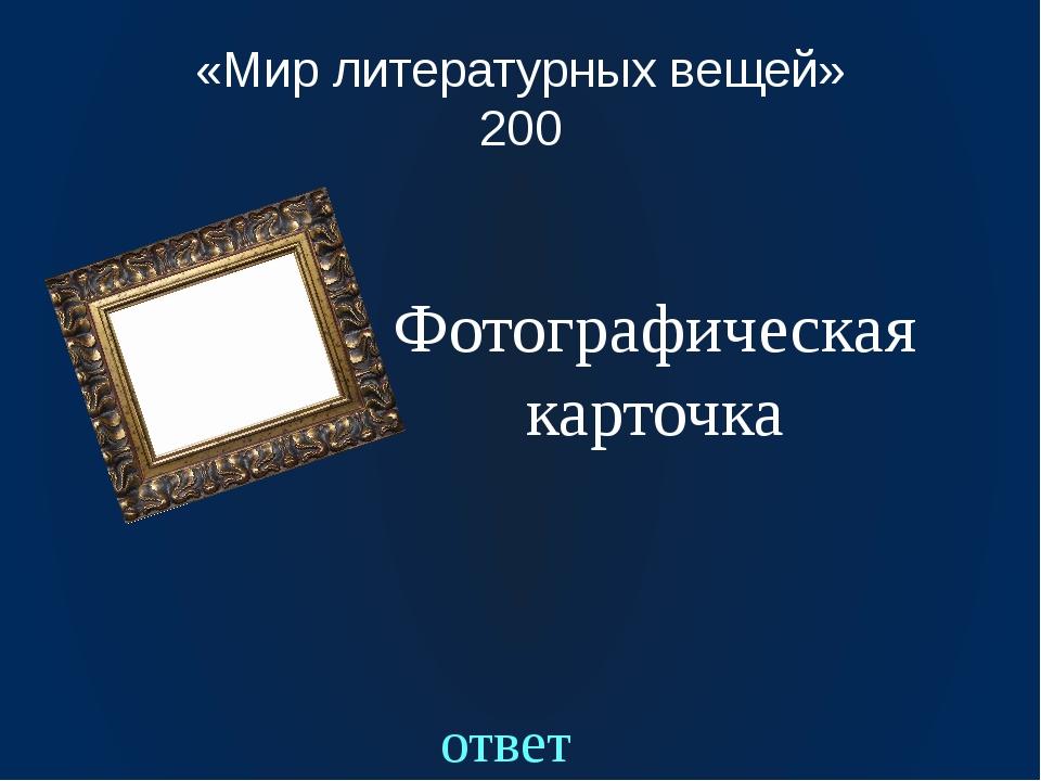 «В мире красивых фраз» 500 ответ Белаябереза Подмоимокном Принакрыласьс...