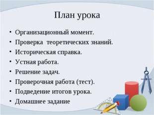 План урока Организационный момент. Проверка теоретических знаний. Историческа