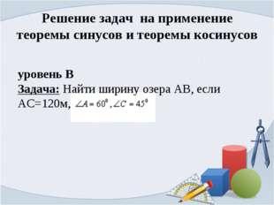 Решение задач на применение теоремы синусов и теоремы косинусов уровень В Зад