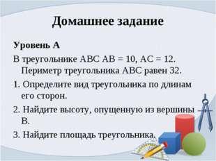 Домашнее задание Уровень А В треугольнике АВС АВ = 10, АС = 12. Периметр треу