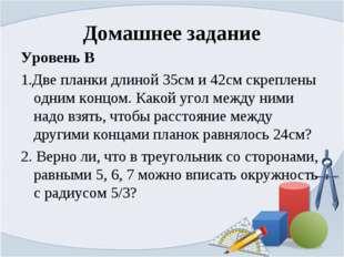 Домашнее задание Уровень В 1.Две планки длиной 35см и 42см скреплены одним ко