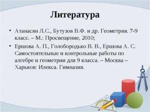 Литература Атанасян Л.С., Бутузов В.Ф. и др. Геометрия. 7-9 класс. – М.: Прос