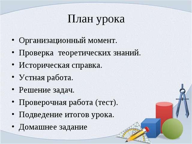 План урока Организационный момент. Проверка теоретических знаний. Историческа...