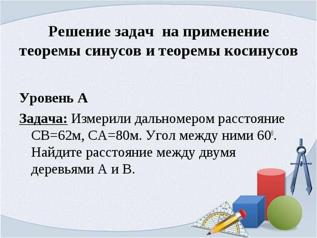 Решение задач на применение теоремы синусов и теоремы косинусов Уровень А Зад...