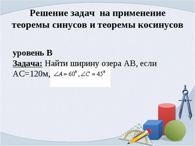 Решение задач на применение теоремы синусов и теоремы косинусов уровень В Зад...
