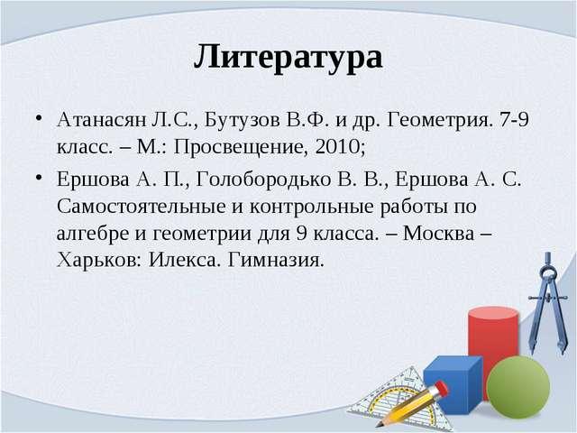 Литература Атанасян Л.С., Бутузов В.Ф. и др. Геометрия. 7-9 класс. – М.: Прос...
