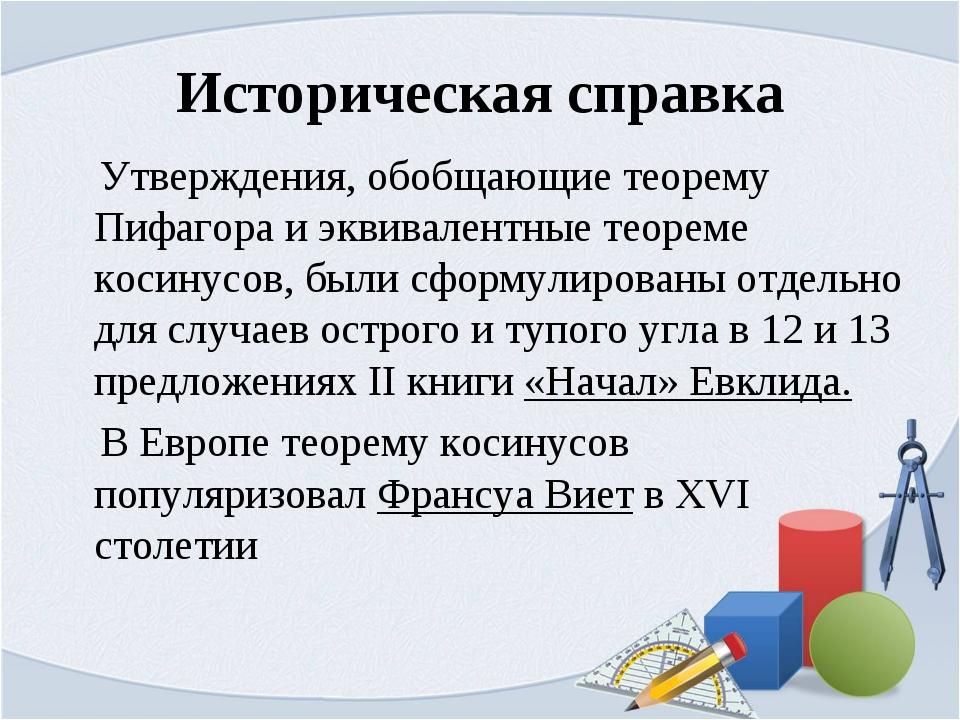Историческая справка Утверждения, обобщающие теорему Пифагора и эквивалентные...