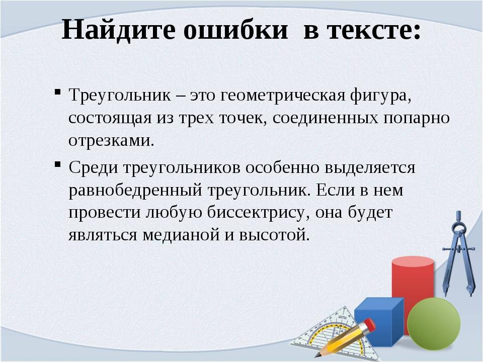 Найдите ошибки в тексте: Треугольник – это геометрическая фигура, состоящая и...