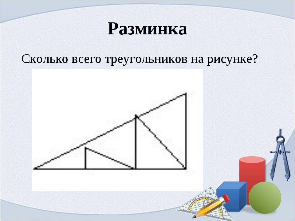 Разминка Сколько всего треугольников на рисунке?