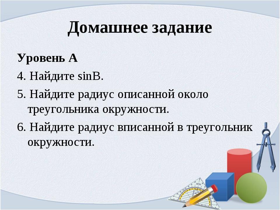 Домашнее задание Уровень А 4. Найдите sinB. 5. Найдите радиус описанной около...