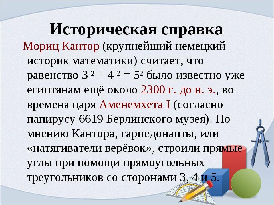 Историческая справка Мориц Кантор (крупнейший немецкий историк математики) сч...