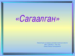 Презентация составлена учителем начальных классов МОУ СОШ №12 г. Улан-Удэ Белых