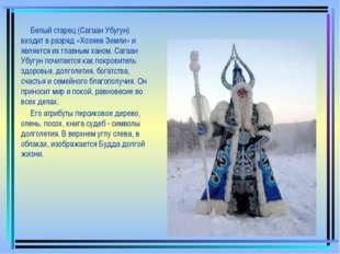 Белый старец (Сагаан Убугун) входит в разряд «Хозяев Земли» и является их главн