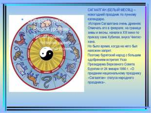 САГААЛГАН (БЕЛЫЙ МЕСЯЦ) – новогодний праздник по лунному календарю. История Сага