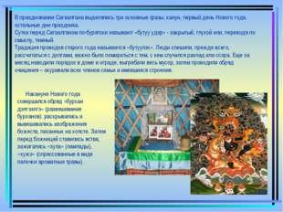 В праздновании Сагаалгана выделялись три основные фазы: канун, первый день Новог