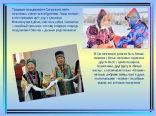 Традиция празднования Сагаалгана свято почиталась и почитается бурятами. Люди же