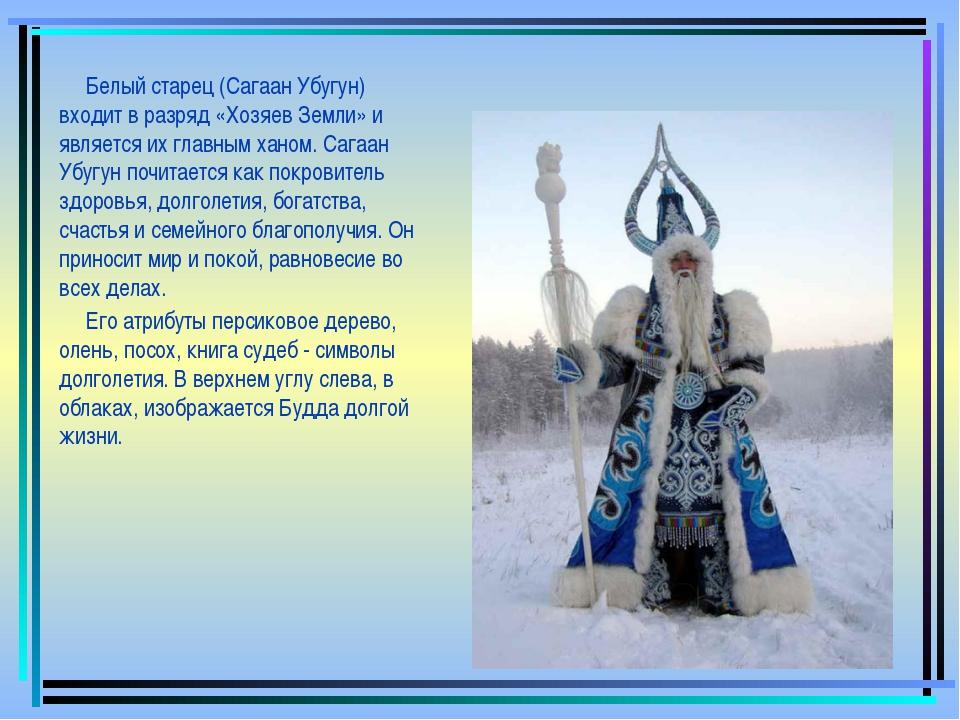 Белый старец (Сагаан Убугун) входит в разряд «Хозяев Земли» и является их гл...