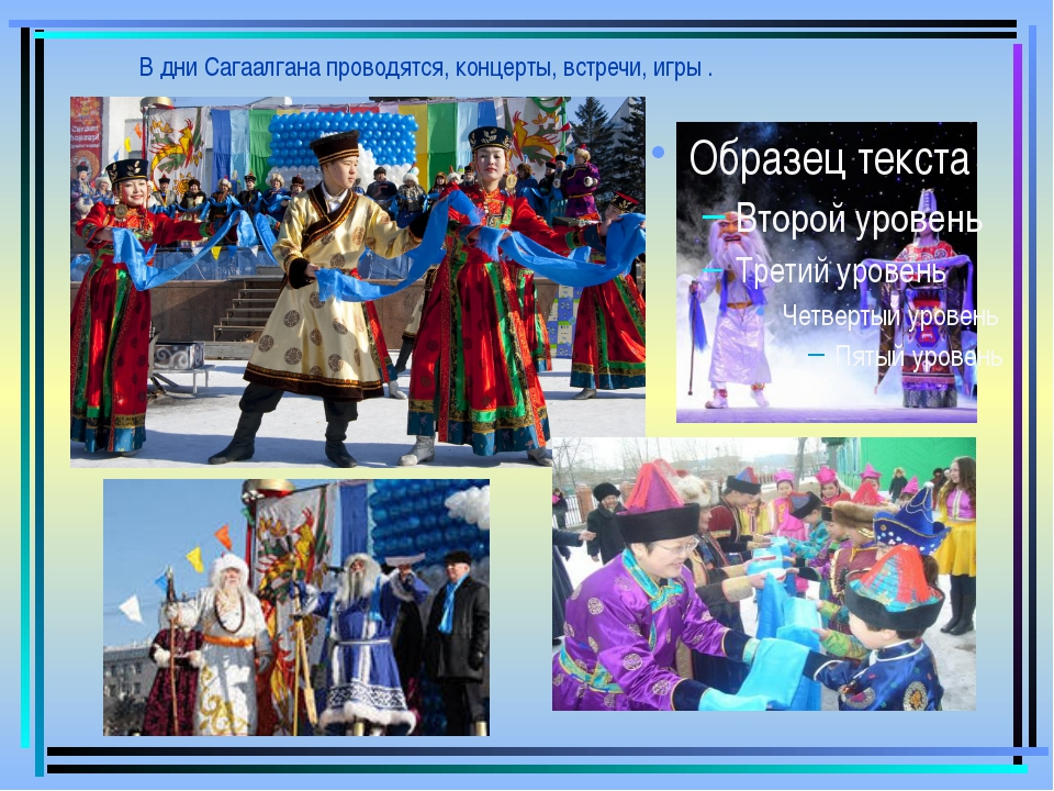 В дни Сагаалгана проводятся, концерты, встречи, игры .
