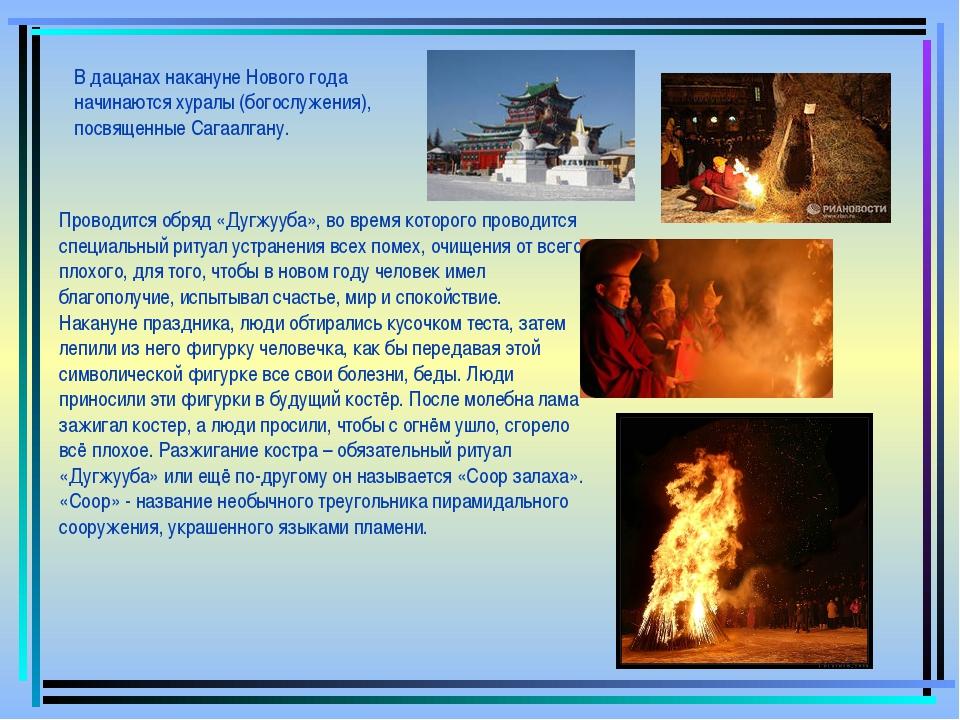 В дацанах накануне Нового года начинаются хуралы (богослужения), посвященные ...