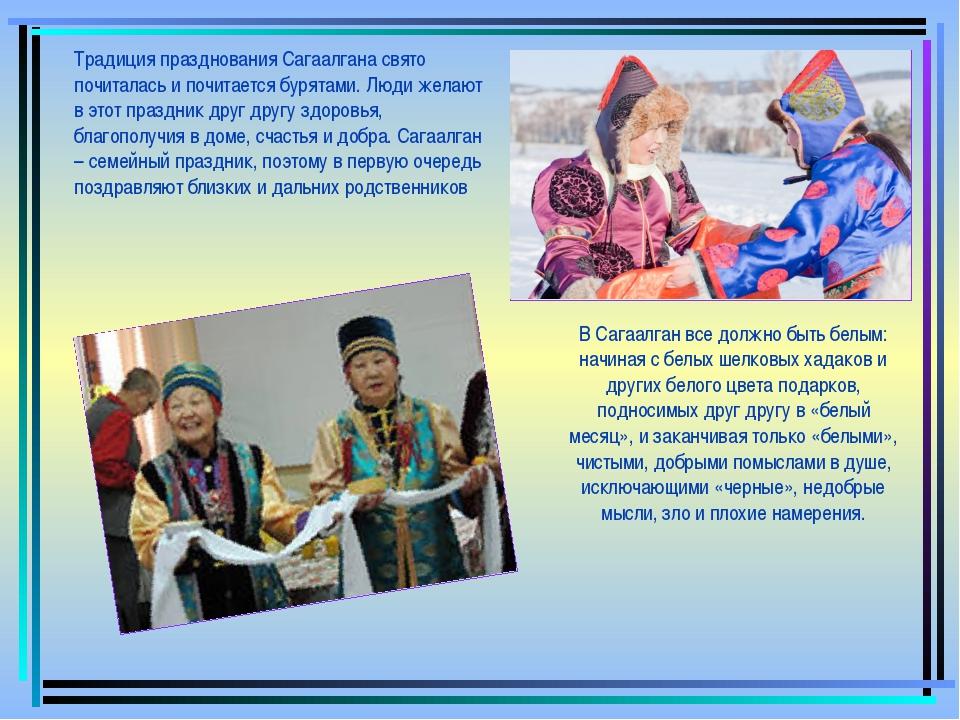 Традиция празднования Сагаалгана свято почиталась и почитается бурятами. Люди...