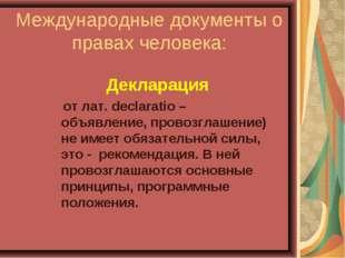 Международные документы о правах человека: Декларация от лат. declaratio – об