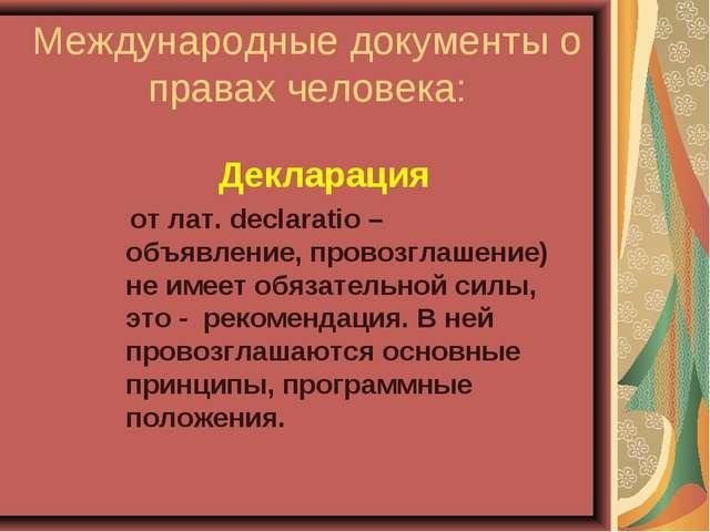 Международные документы о правах человека: Декларация от лат. declaratio – об...
