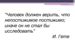 """""""Человек должен верить, что непостижимое постижимо; иначе он не стал бы иссле"""