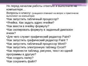 Но перед началом работы ответьте и выполните на компьютере… Вопросы к классу: