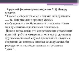"""А русский физик-теоретик академик Л. Д. Ландау говорил: """" Самые изобретатель"""