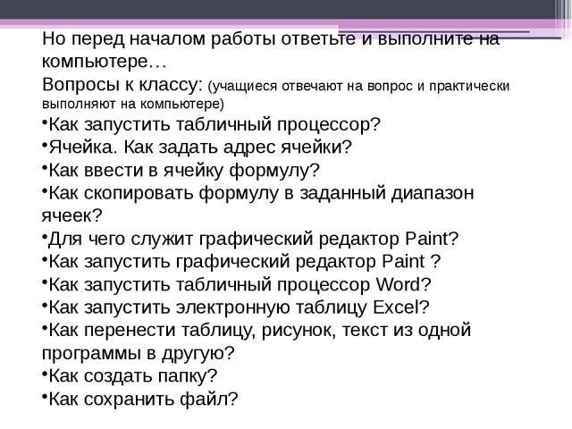 Но перед началом работы ответьте и выполните на компьютере… Вопросы к классу:...