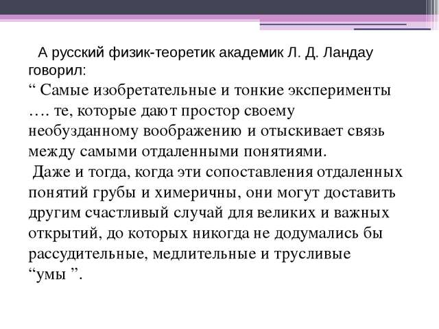 """А русский физик-теоретик академик Л. Д. Ландау говорил: """" Самые изобретатель..."""