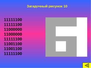 Логика 30 Коля, Боря, Вова и Юра заняли первые четыре места в соревновании. Н